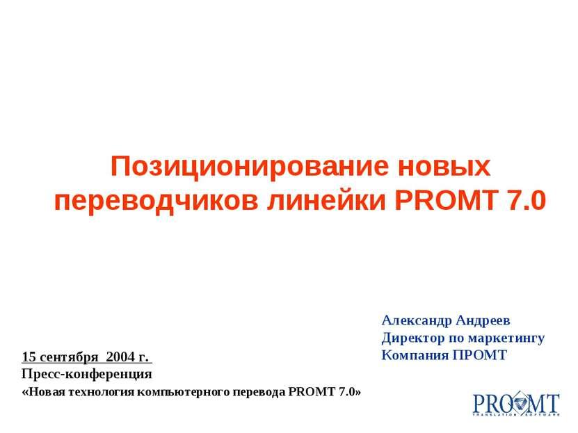 Александр Андреев Директор по маркетингу Компания ПРОМТ 15 сентября 2004 г. П...