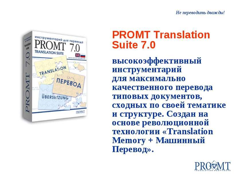 Не переводить дважды! PROMT Translation Suite 7.0 высокоэффективный инструмен...