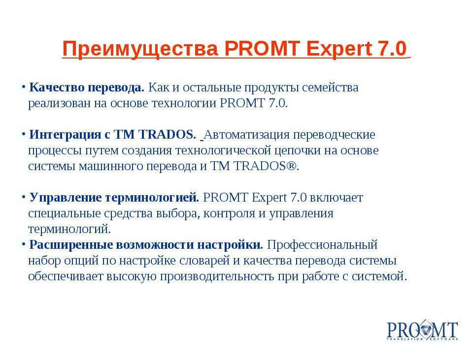 Преимущества PROMT Expert 7.0 Качество перевода. Как и остальные продукты сем...