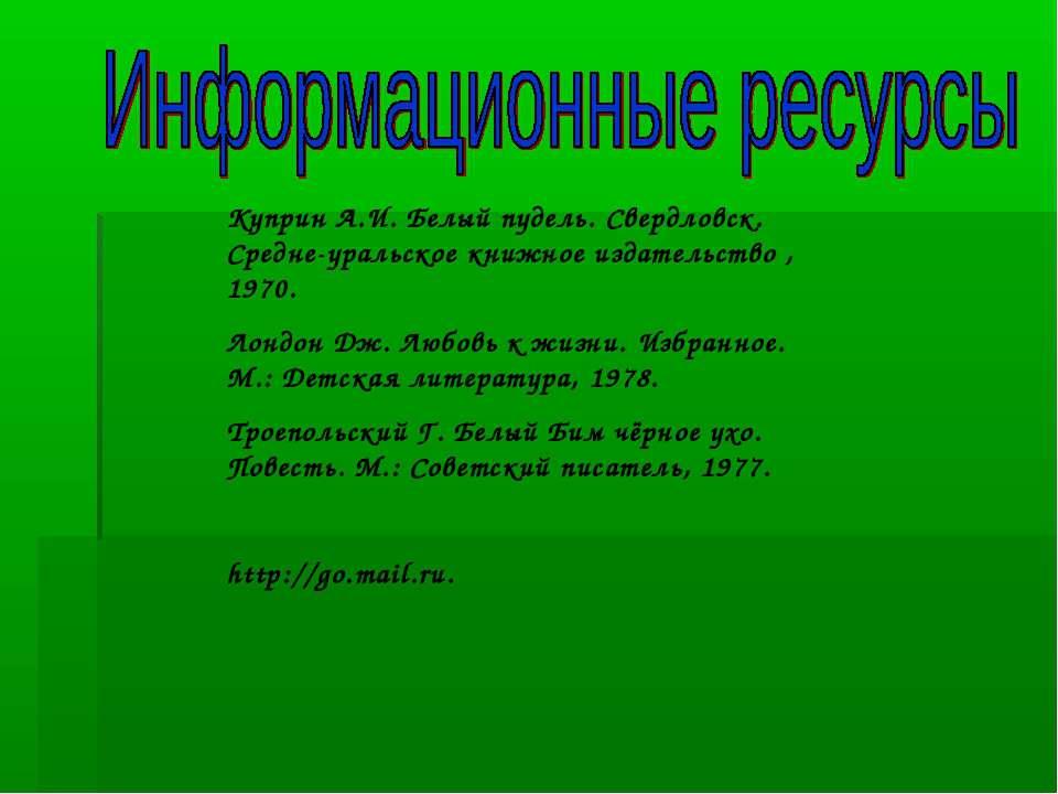 Куприн А.И. Белый пудель. Свердловск. Средне-уральское книжное издательство ,...