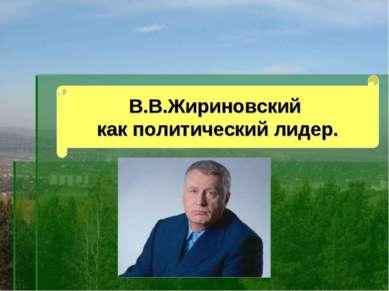 В.В.Жириновский как политический лидер.