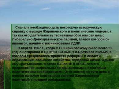 Сначала необходимо дать некоторую историческую справку о выходе Жириновского ...