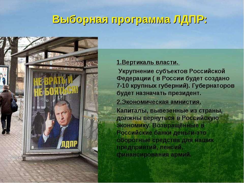 Выборная программа ЛДПР: 1.Вертикаль власти. Укрупнение субъектов Российской ...
