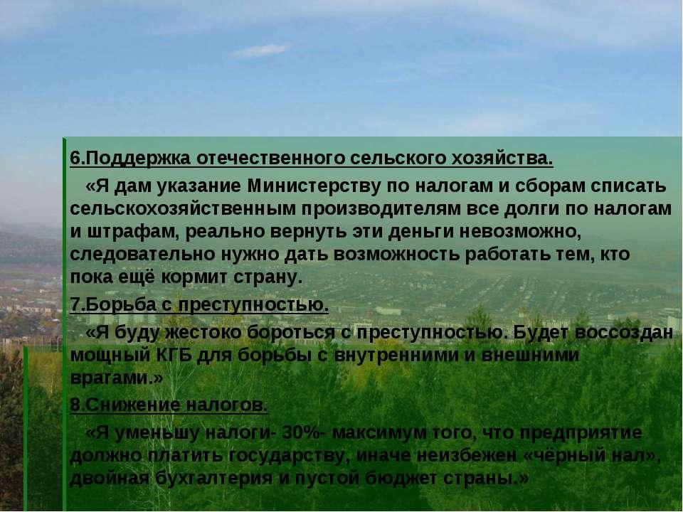 6.Поддержка отечественного сельского хозяйства. «Я дам указание Министерству ...