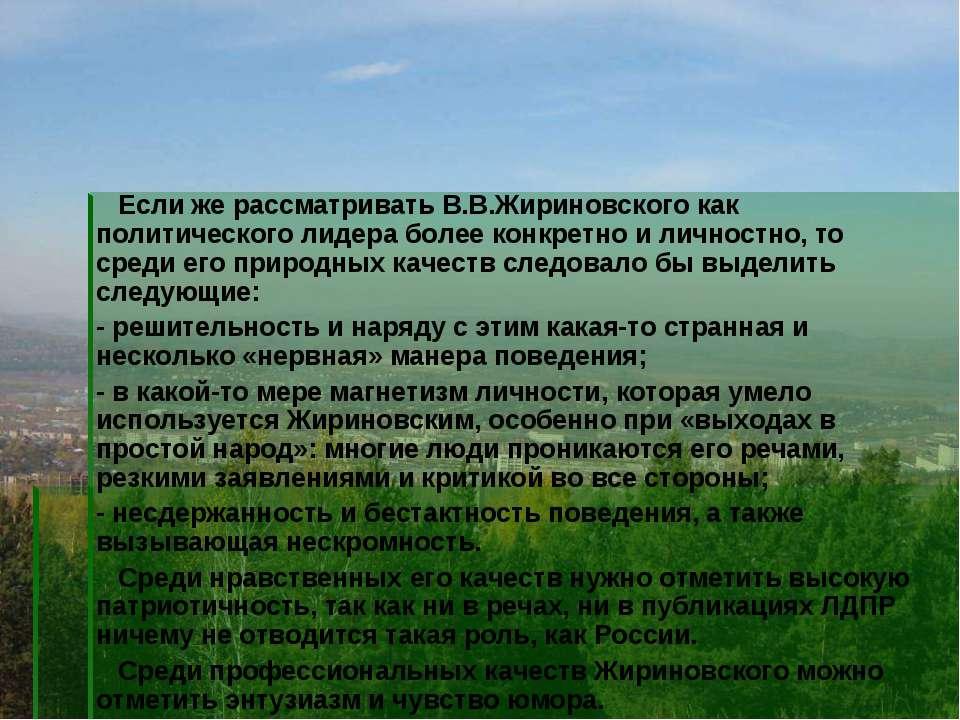 Если же рассматривать В.В.Жириновского как политического лидера более конкрет...