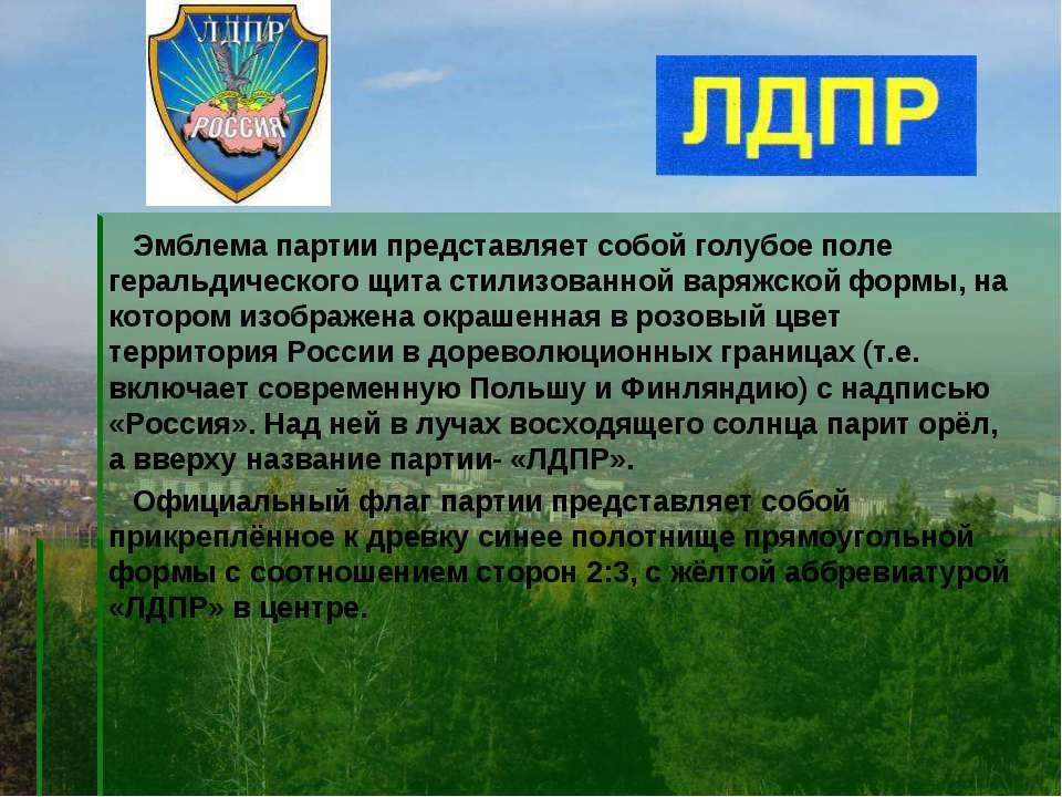 Эмблема партии представляет собой голубое поле геральдического щита стилизова...