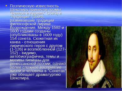 """Поэтическую известность Шекспиру принесли поэмы """"Венера и Адонис"""" (1593) и """"Л..."""