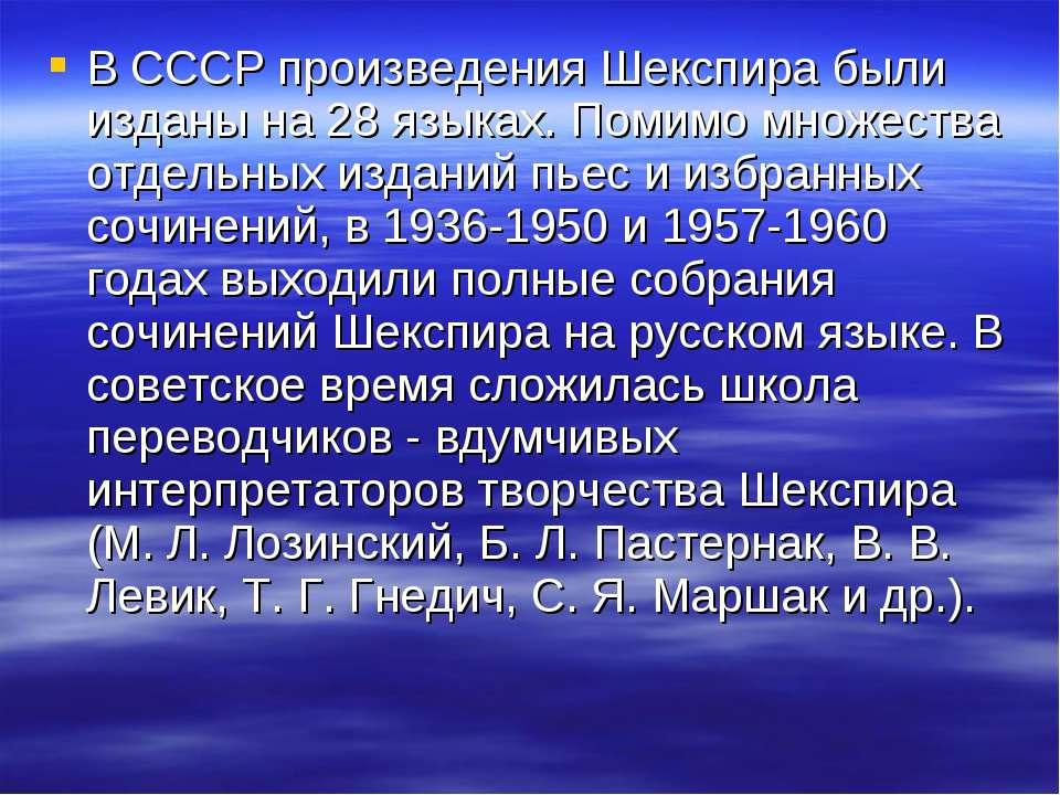 В СССР произведения Шекспира были изданы на 28 языках. Помимо множества отдел...