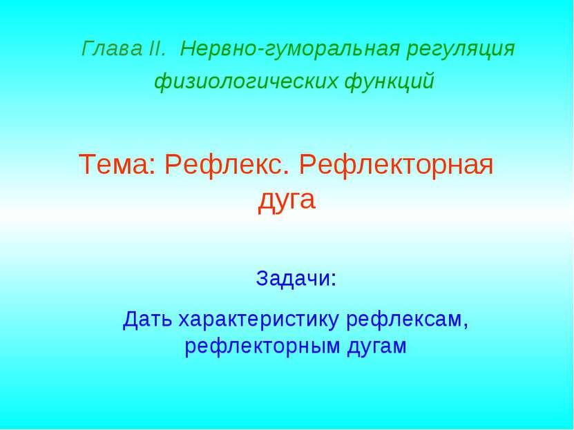 Глава II. Нервно-гуморальная регуляция физиологических функций Тема: Рефлекс....