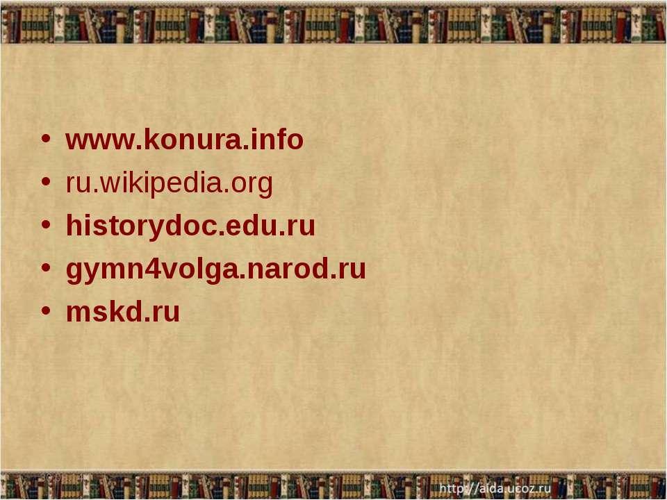 www.konura.info ru.wikipedia.org historydoc.edu.ru gymn4volga.narod.ru mskd.r...