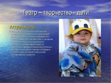 Театр – творчество - дети Актуальность Программа ориентированна на всесторонн...