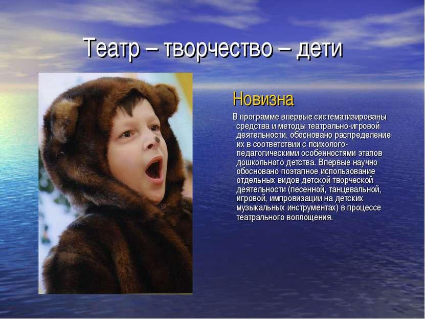 Театр – творчество – дети Новизна В программе впервые систематизированы средс...