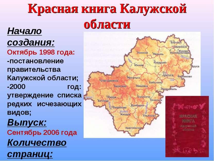 Красная книга Калужской области Начало создания: Октябрь 1998 года: -постанов...