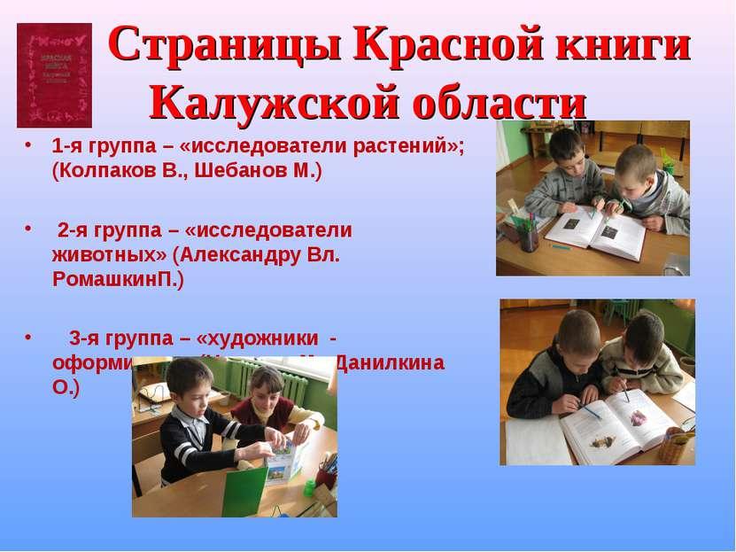 Страницы Красной книги Калужской области 1-я группа – «исследователи растений...