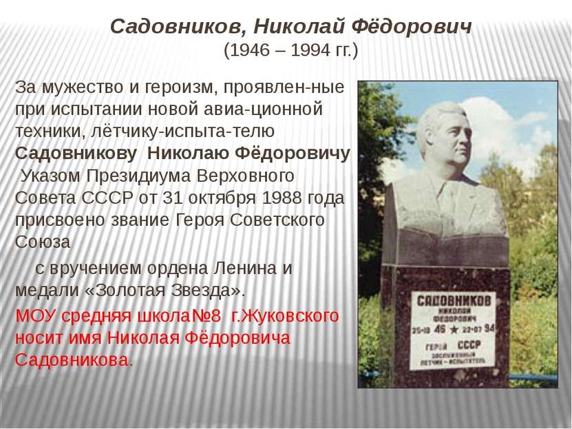 Садовников, Николай Фёдорович (1946 – 1994 гг.) За мужество и героизм, проявл...