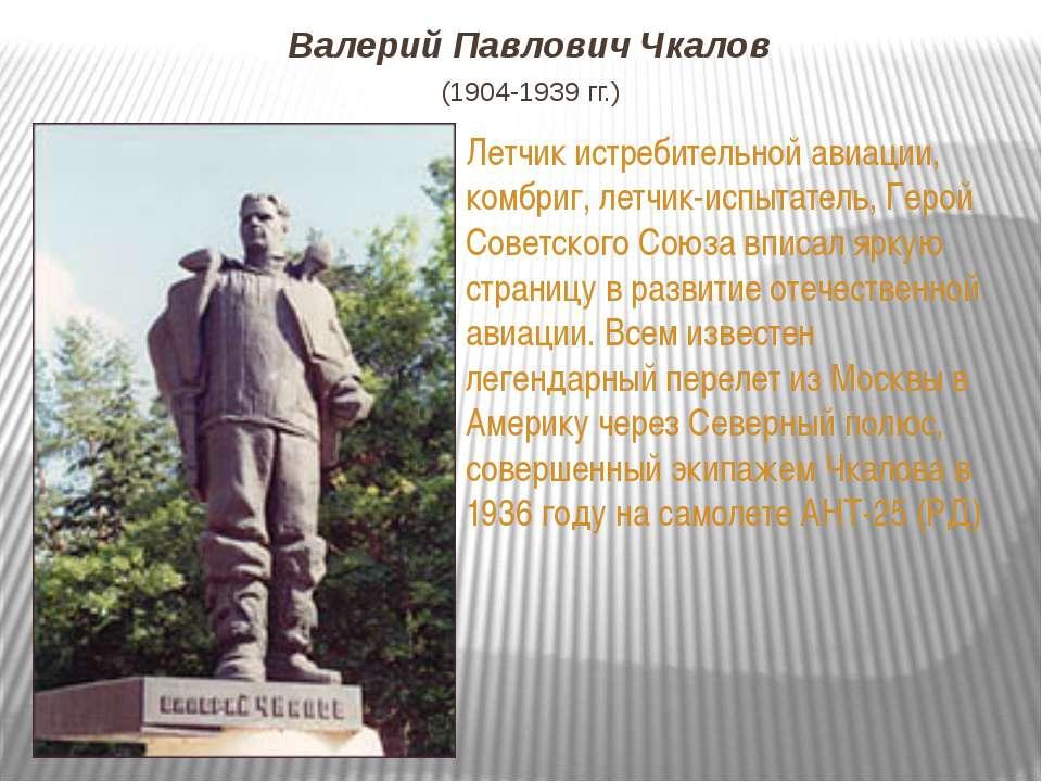 Валерий Павлович Чкалов (1904-1939 гг.) Летчик истребительной авиации, комбри...