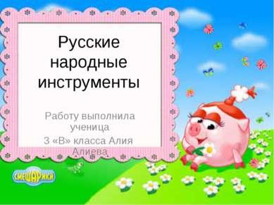 Русские народные инструменты Работу выполнила ученица 3 «В» класса Алия Алиева
