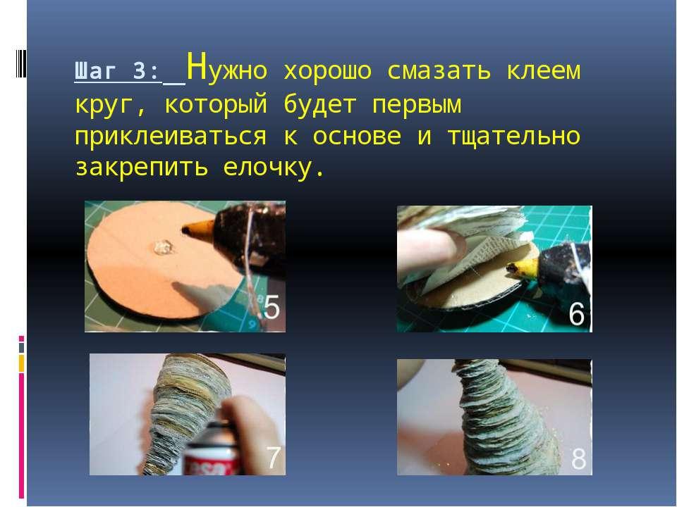 Шаг 3: Нужно хорошо смазать клеем круг, который будет первым приклеиваться к ...