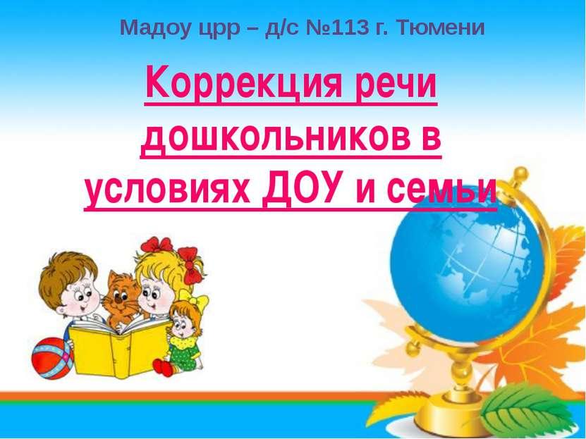 Коррекция речи дошкольников в условиях ДОУ и семьи Мадоу црр – д/с №113 г. Тю...