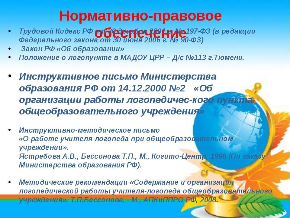 Нормативно-правовое обеспечение Трудовой Кодекс РФ от 30 декабря 2001 г. № 19...