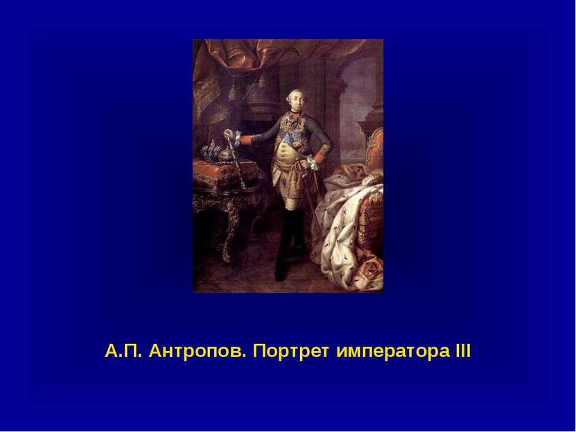 А.П. Антропов. Портрет императора III