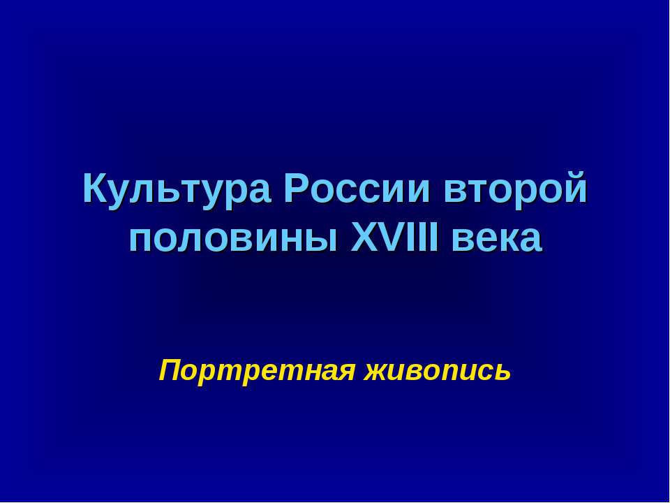 Культура России второй половины XVIII века Портретная живопись