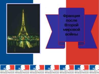 Франция после Второй мировой войны