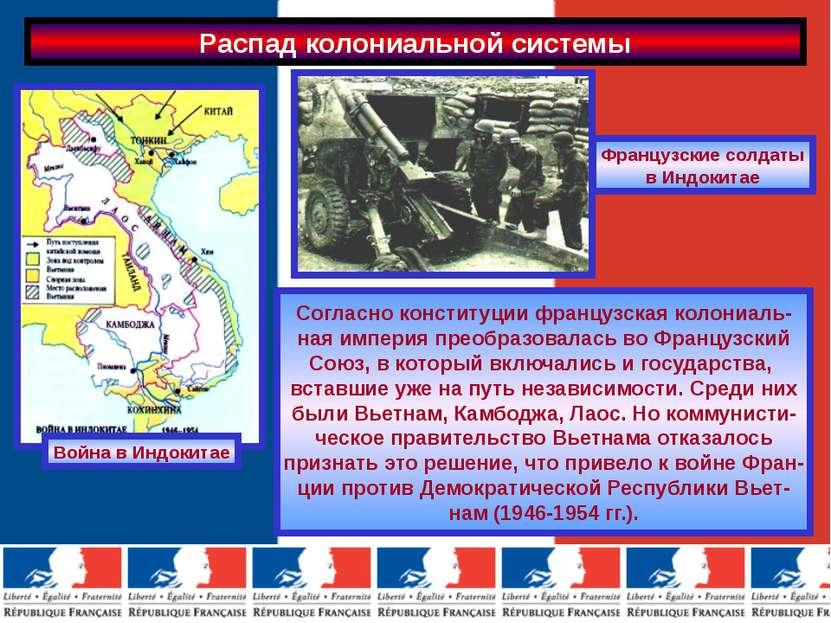 Распад колониальной системы Осенью 1954 г. началась вторая колониальная война...