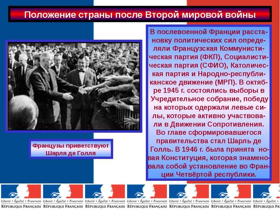 Распад колониальной системы Согласно конституции французская колониаль- ная и...