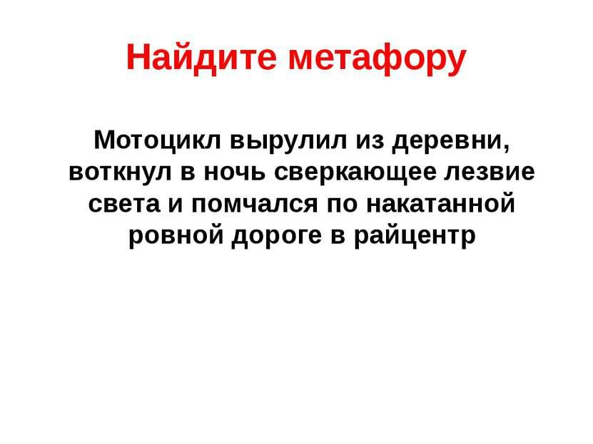 Найдите метафору Россия! В злые дни Батыя Кто, кто монгольскому потопу Возвёл...