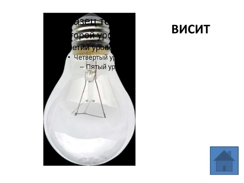 «Домашнее солнце» - это метафора 1. объект – это лампочка. 2. слово, обознача...