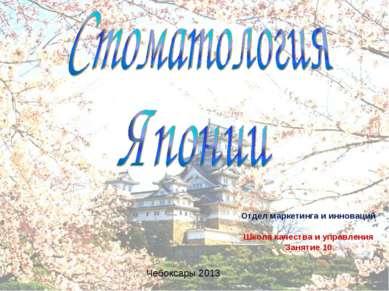 Отдел маркетинга и инноваций Школа качества и управления Занятие 10 Чебоксары...