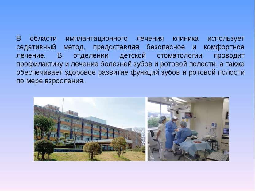 В области имплантационного лечения клиника использует седативный метод, предо...