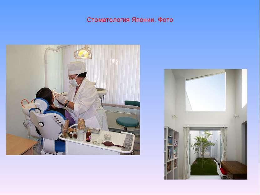 Стоматология Японии. Фото