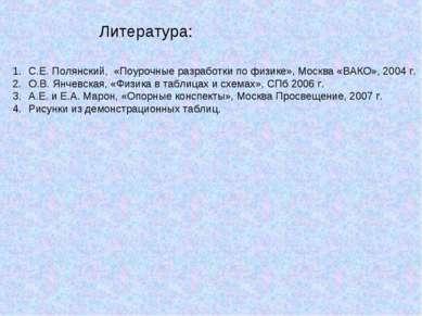 Литература: С.Е. Полянский, «Поурочные разработки по физике», Москва «ВАКО», ...