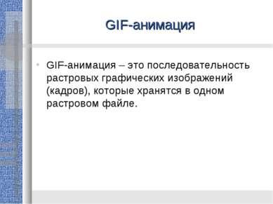 GIF-анимация GIF-анимация – это последовательность растровых графических изоб...
