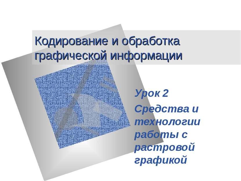 Кодирование и обработка графической информации Урок 2 Средства и технологии р...