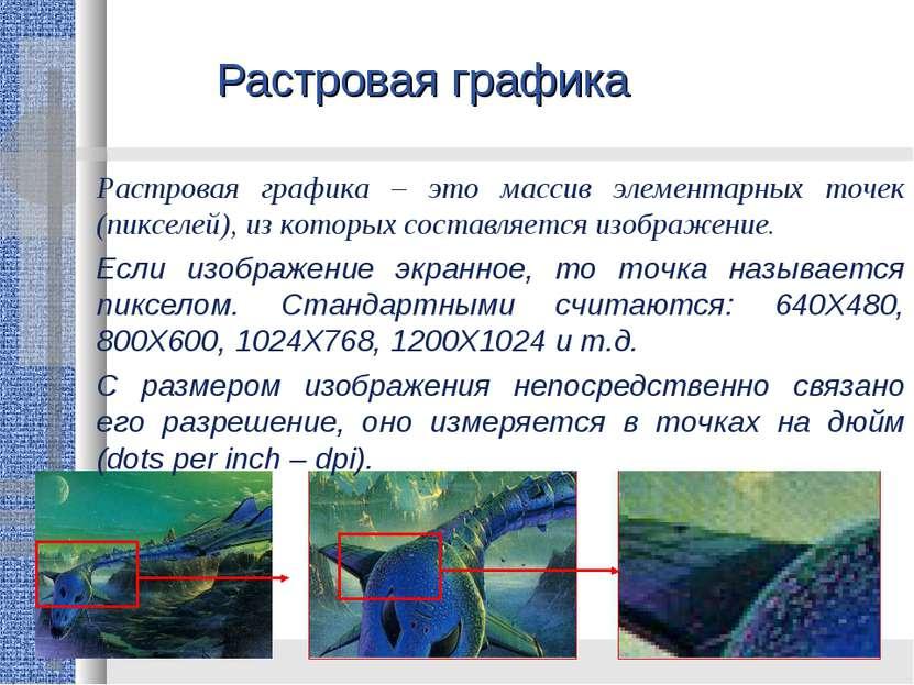 Растровая графика Растровая графика – это массив элементарных точек (пикселей...