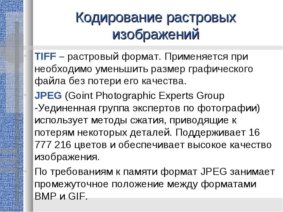 Кодирование растровых изображений TIFF – растровый формат. Применяется при не...