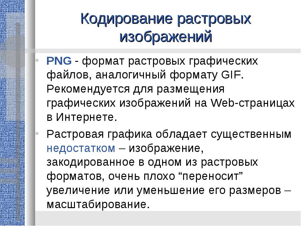 Кодирование растровых изображений PNG - формат растровых графических файлов, ...