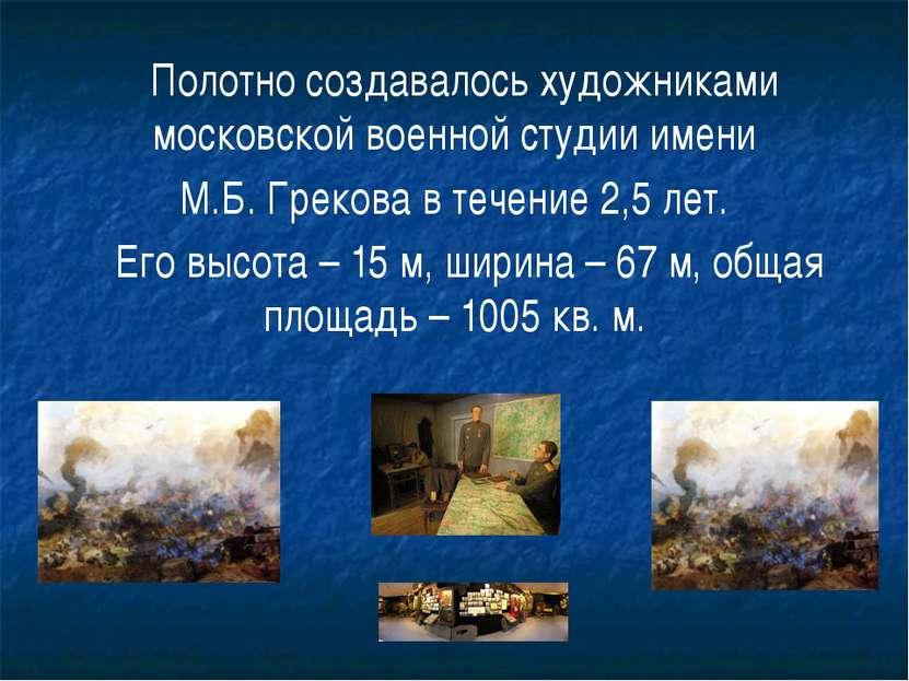 Полотно создавалось художниками московской военной студии имени М.Б. Грекова ...