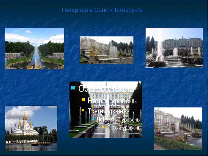 Петергоф в Санкт-Петербурге