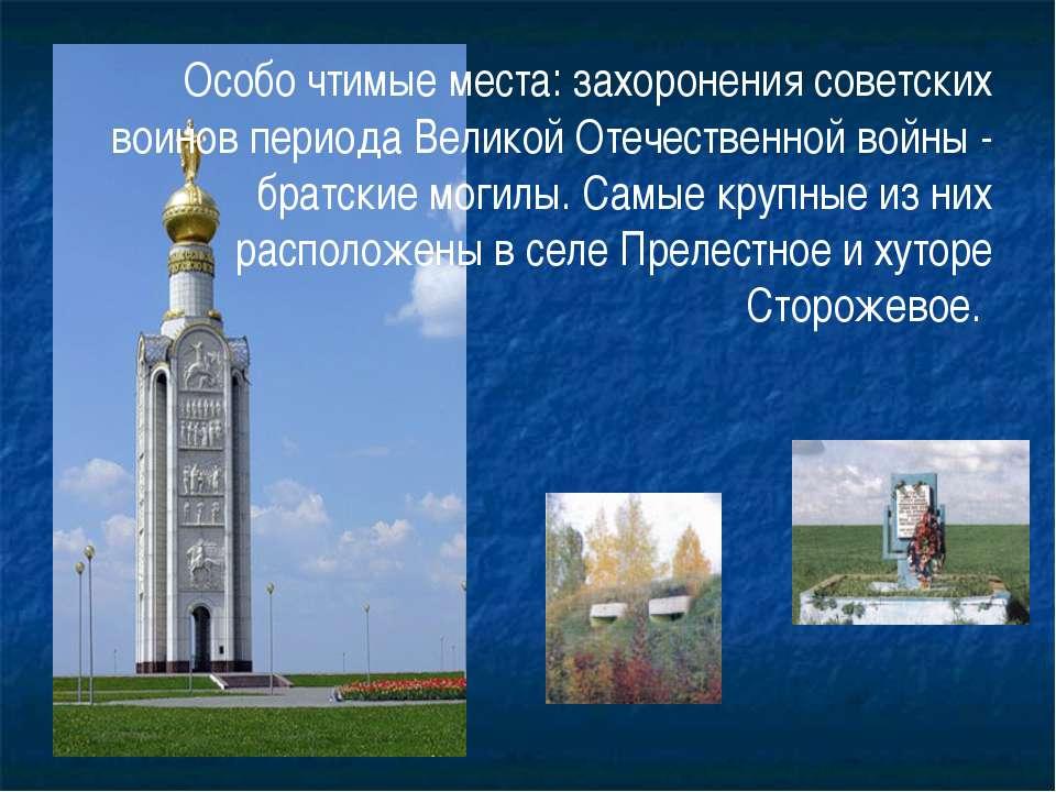 Особо чтимые места: захоронения советских воинов периода Великой Отечественно...