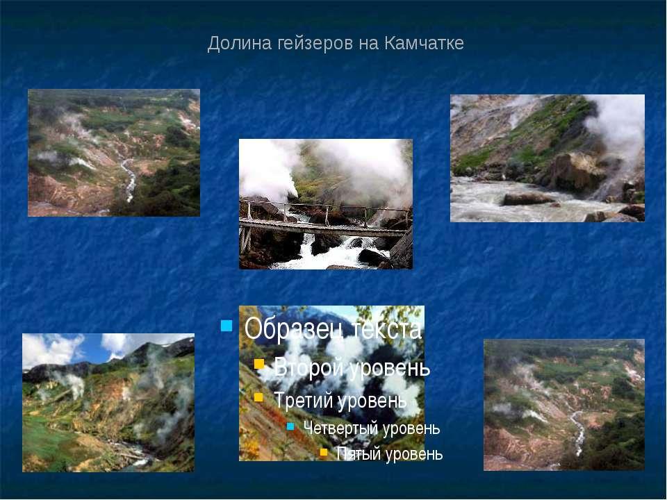 Долина гейзеров на Камчатке