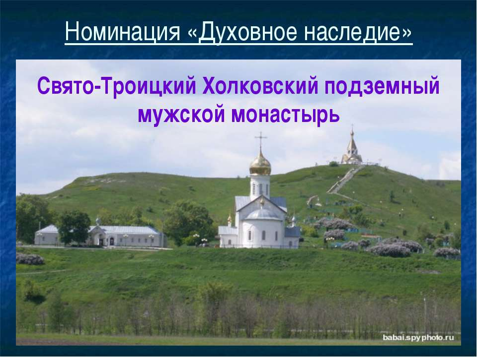 Номинация «Духовное наследие» Свято-Троицкий Холковский подземный мужской мон...