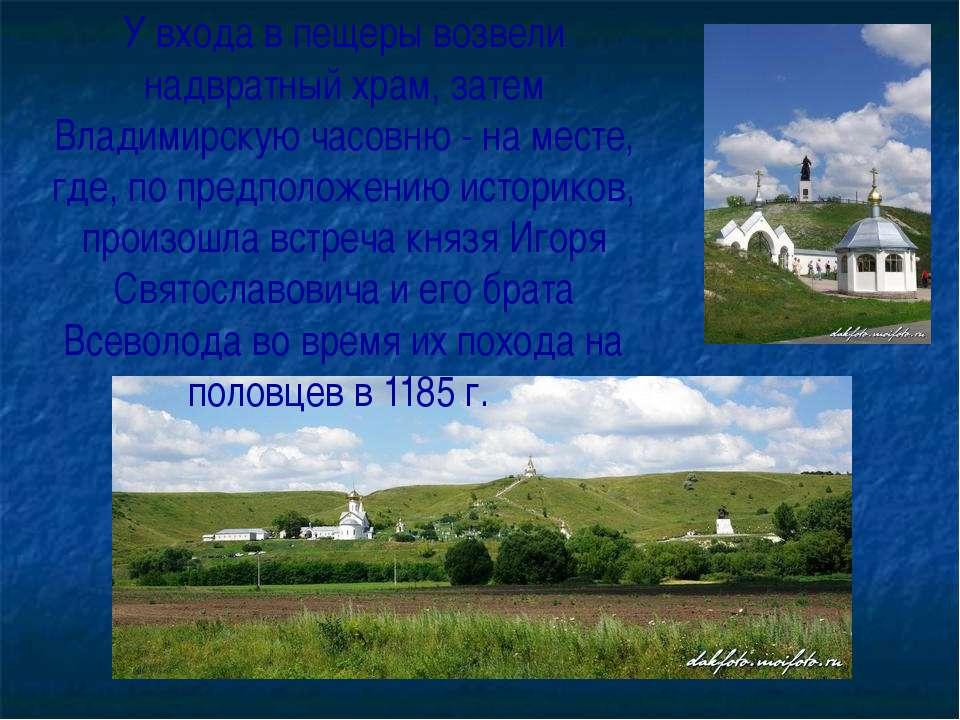 У входа в пещеры возвели надвратный храм, затем Владимирскую часовню - на мес...