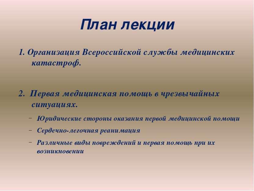 План лекции 1. Организация Всероссийской службы медицинских катастроф. 2. Пер...