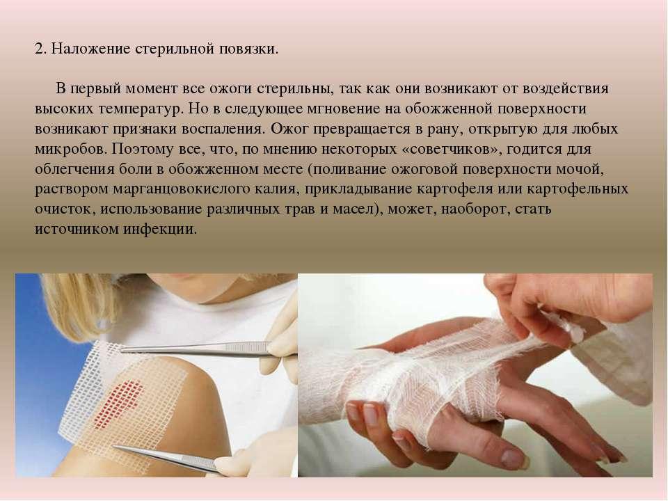 2. Наложение стерильной повязки. В первый момент все ожоги стерильны, так как...