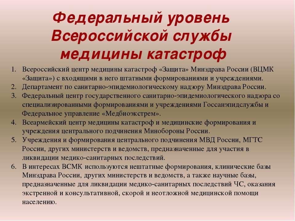 Всероссийский центр медицины катастроф «Защита» Минздрава России (ВЦМК «Защит...