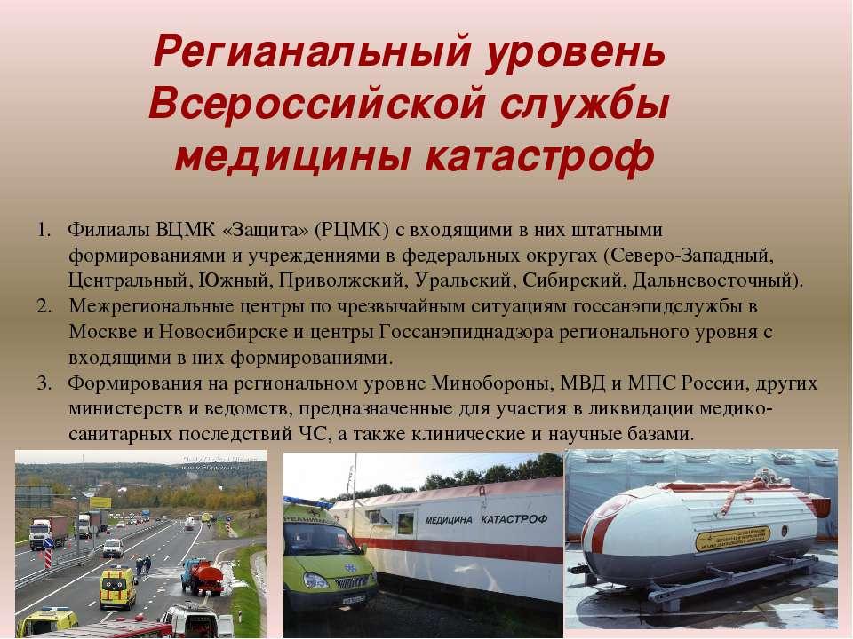 Филиалы ВЦМК «Защита» (РЦМК) с входящими в них штатными формированиями и учре...